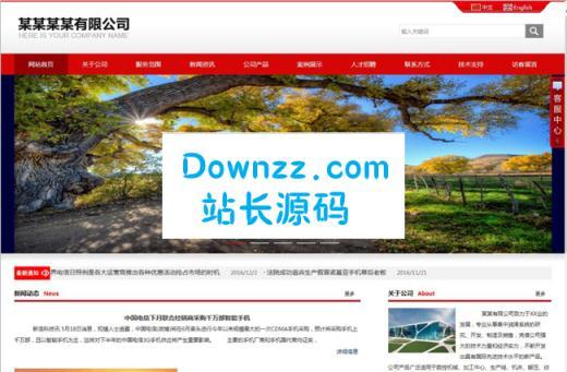 网新中英文企业手机电脑一体化建站通用版v5.2