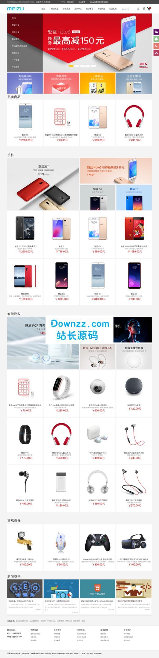 Shop7z网上购物系统时尚版v9.5