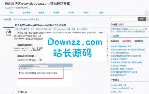 wordpress简体中文v5.2.3