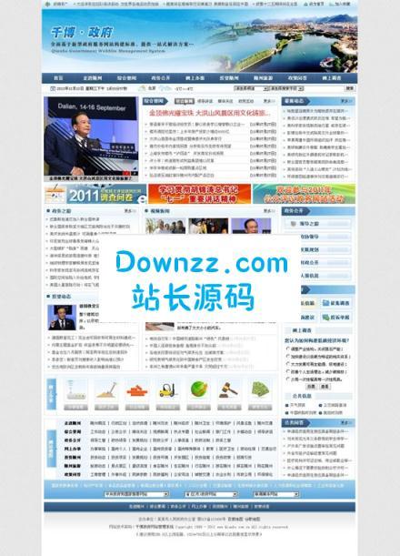 千博政府网站群管理系统v2019Build0909