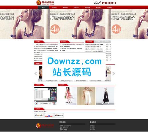 华科企业网站管理系统v5.5手机+PC