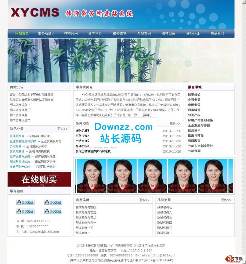 XYCMS律师事务所建站系统v4.1