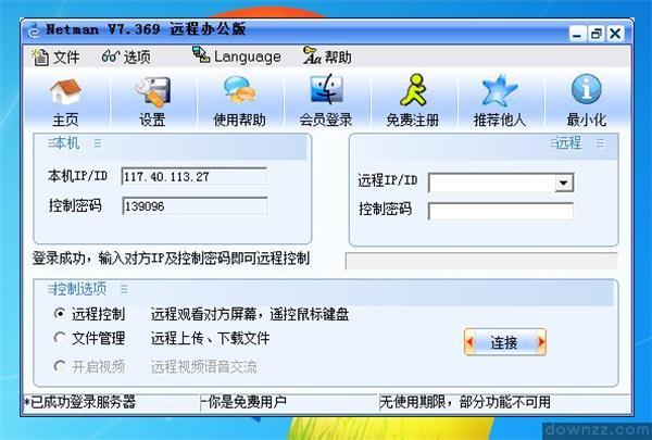 网络人远程控制软件企业版