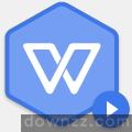 WPS2019 专业增强版(已激活版)