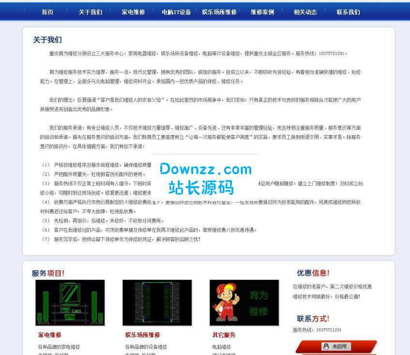 维修类公司网站源码v1.0