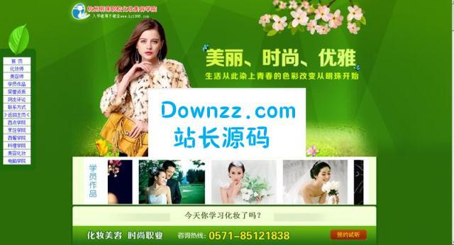 杭州化妆培训学校v3.0