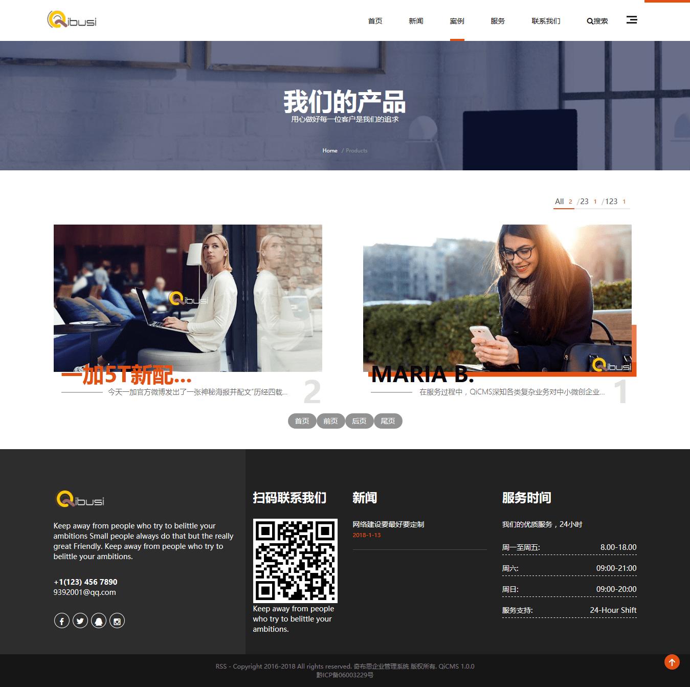 简洁自适应企业网站源码_企业flash网站源码 (https://www.oilcn.net.cn/) 网站运营 第4张