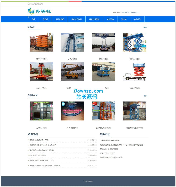机械企业网站源码_织梦免费机械网站源码 (https://www.oilcn.net.cn/) 网站运营 第6张