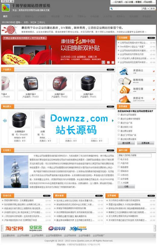 千博学校网站系统v2019Build1225