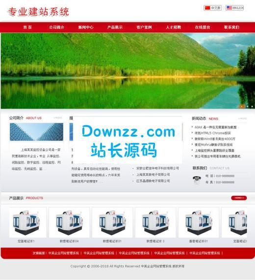 网展中英企业网站系统v8.9