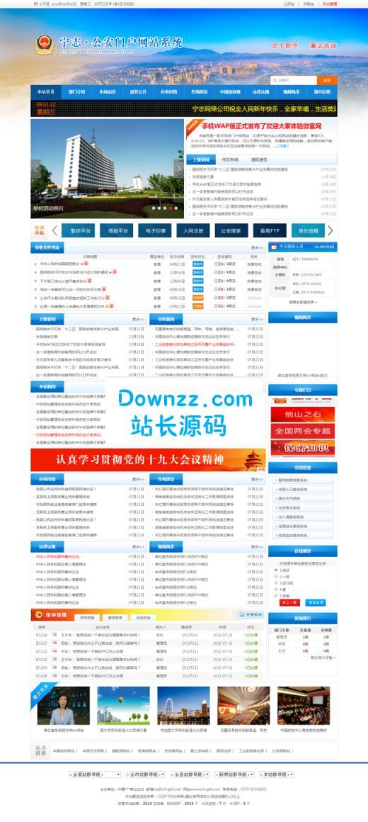 宁志派出所信息门户网站管理系统v2020.1.14