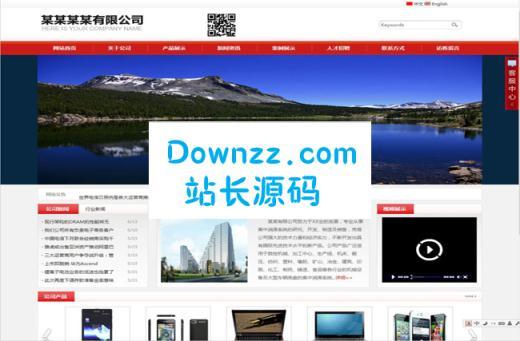 网新中英文企业手机电脑一体化建站视频版v7.1