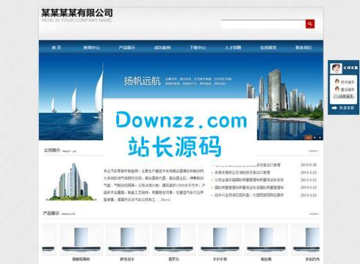 网新企业网站管理系统(蓝色)v10.9