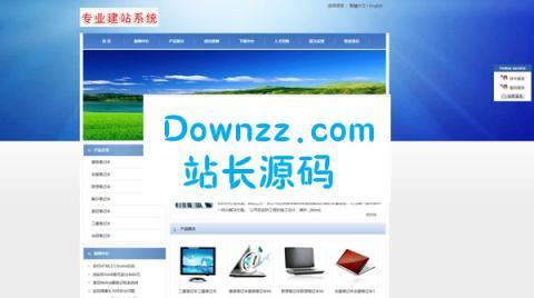 网展中英企业网站系统蓝色风格v9.9