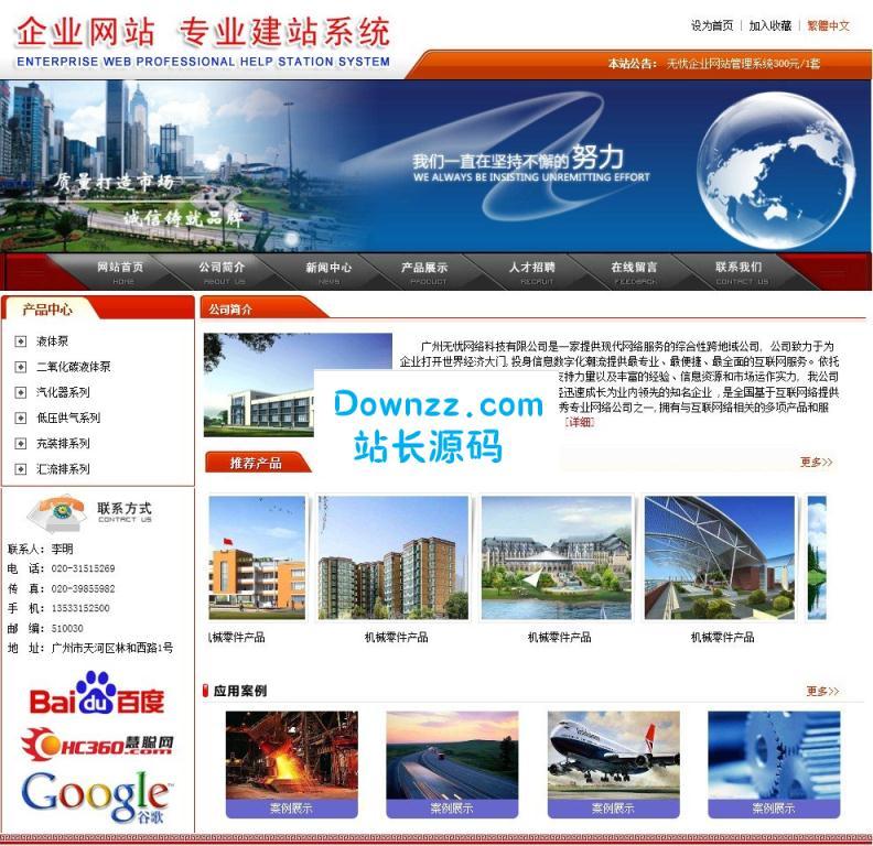 无忧企业网站系统v2020.1.17