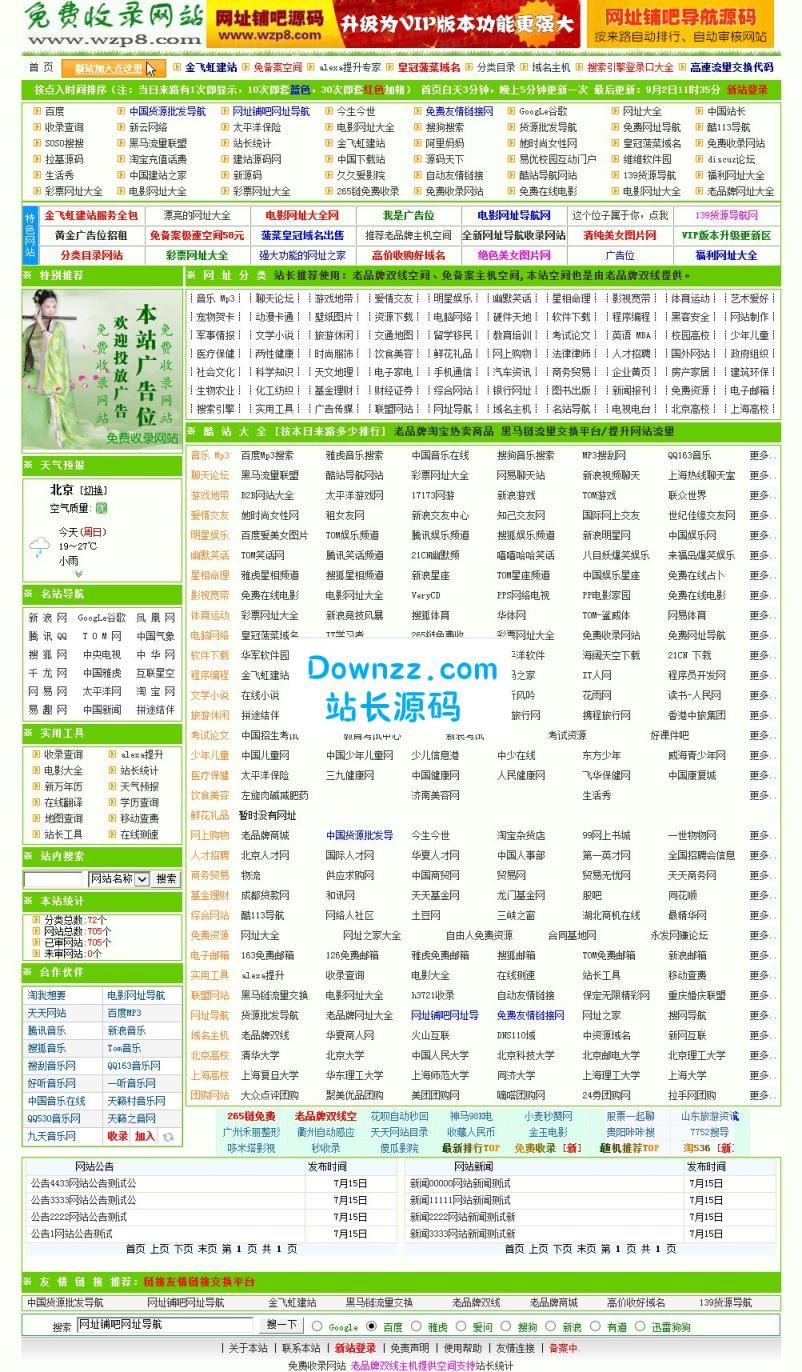 网址铺吧网址导航源码程序v2020.0212