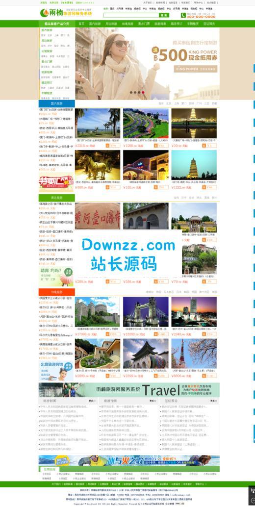 雨楠旅游网服务管理系统v2020.2.12