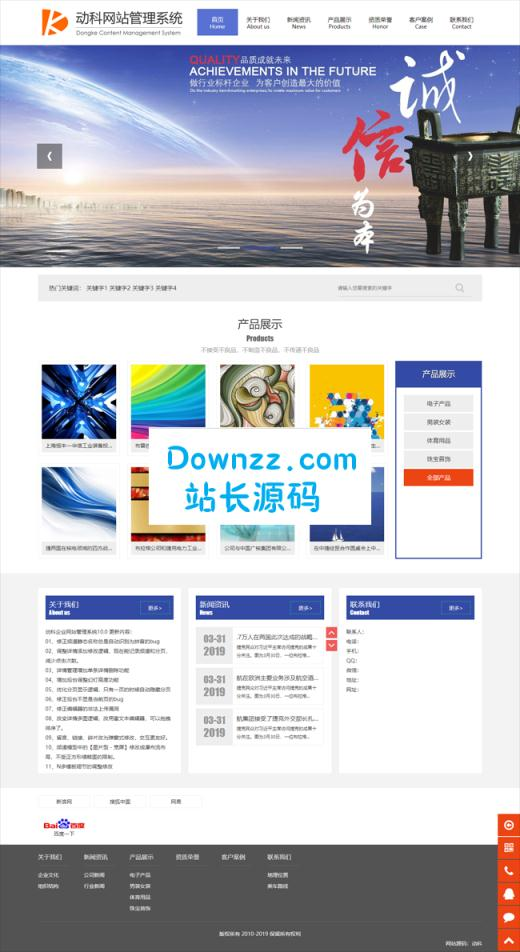 动科企业网站管理系统DKCMSv10.2