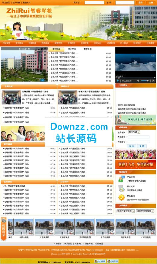 智睿中小学校网站系统v10.8.0
