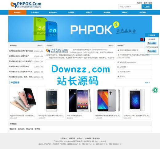 PHPOK企业建站系统v5.4.305