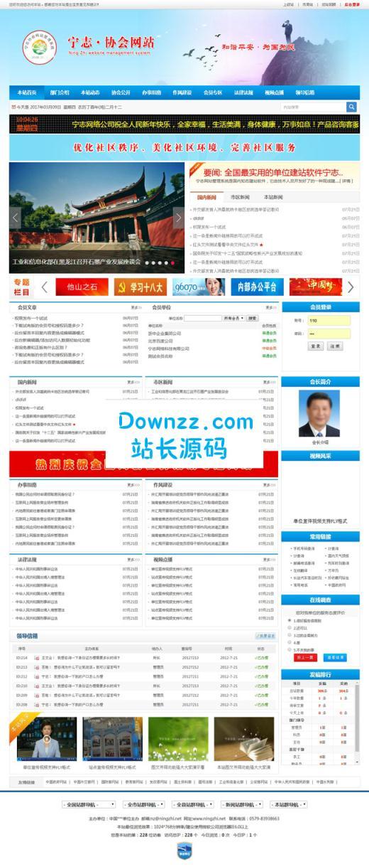 协会团体门户网站系统宽屏版v20.3.11