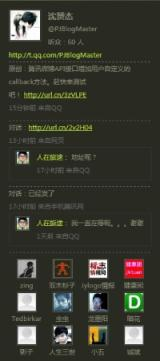 腾讯微博API接口高速版
