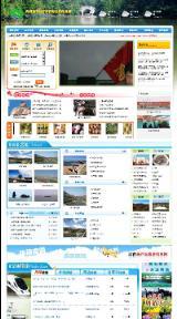 南岳衡山旅游网(基于科汛cms)