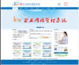 kw企业网站管理系统