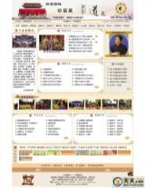 sdcms灰色寺院道教佛教网站源码