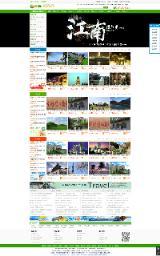 雨楠旅游网服务管理系统(含手机版)