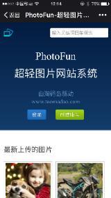 PhotoFun-图趣超轻图片网站系统
