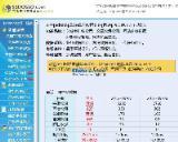 企业SEO数据管理系统