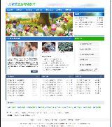 艾零三企业网站系统