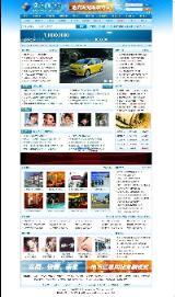 知科地方门户网站系统
