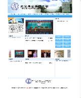 学校网站系统