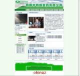 webpage企业自由建站系统.net