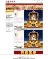 通灵佛教网在线烧香程序