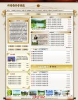 HIWEB学校网站管理系统.NET版